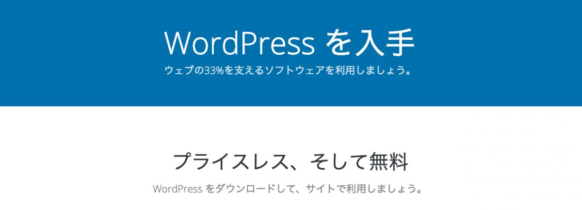 WordPressでとりあえず最初に入れたプラグイン